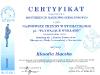 Certyfikat - Pływające wykłady